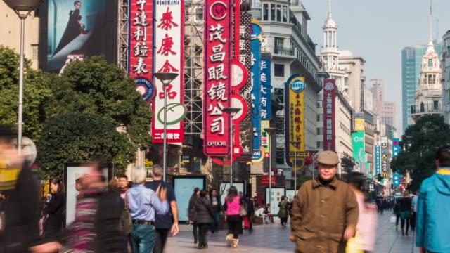 timelapse of people walking on nanjing road - nanjing road stock videos & royalty-free footage