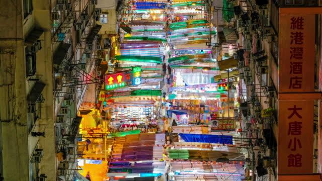 zeitraffer des temple street night market in hong kong - straßenmarkt stock-videos und b-roll-filmmaterial