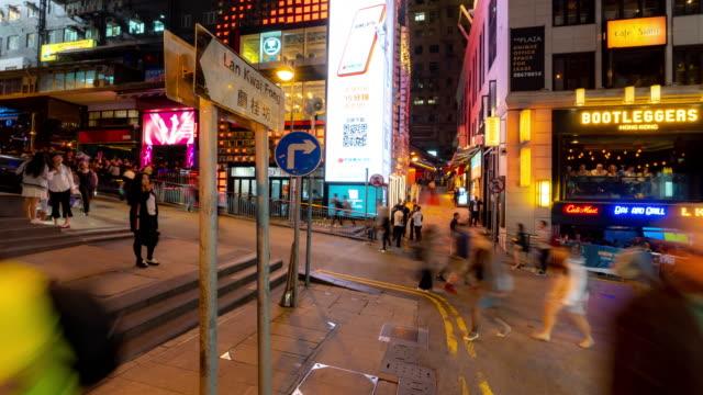 zeitablauf: fußgänger überfüllt nachtleben in lan kwai fong bei soho in der innenstadt von hongkong - central bezirk hongkong stock-videos und b-roll-filmmaterial