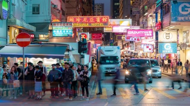 vídeos de stock, filmes e b-roll de time-lapse: turista dos pedestrians na estrada de nathan da rua da compra de mong kok em hong kong na noite - loja de produtos eletrônicos