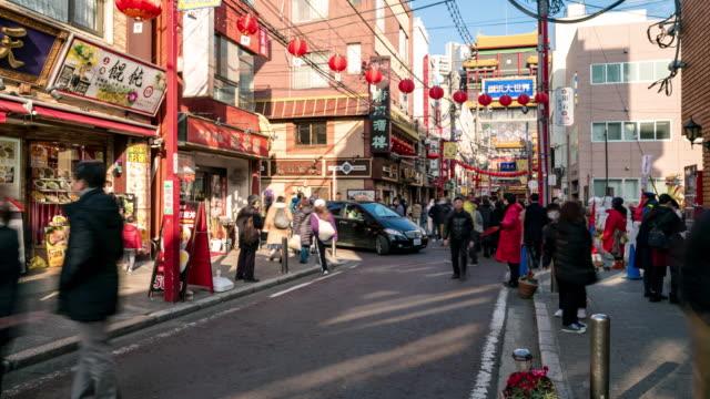 タイムラプス:日本の横浜最大のチャイナタウンで観光客の歩行者が混雑 - 神奈川県点の映像素材/bロール