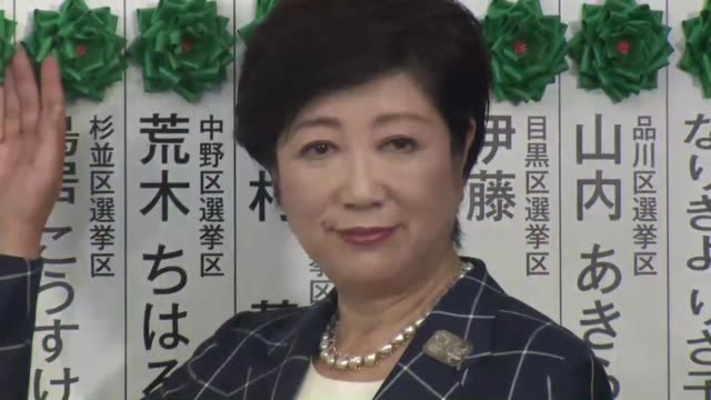 tokyo gov yuriko koike's new party and forces close to her are set to secure an overall majority in the tokyo metropolitan assembly following... - 長点の映像素材/bロール