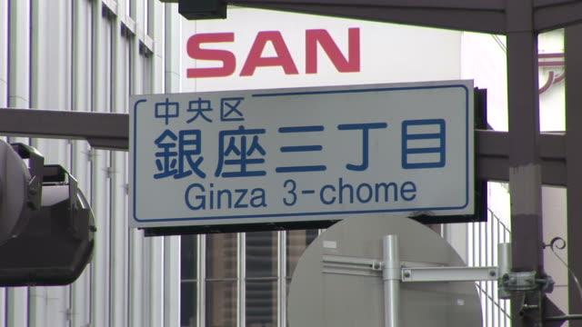 tokyo, japanview of a signboard in ginza street at tokyo japan - 英字点の映像素材/bロール