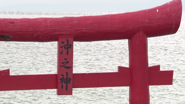 """torii"" is the entrance gate commonly found at shinto shrine where it symbolically marks the transition from the profane to sacred the unique thing... - atmosfär råmaterial bildbanksvideor och videomaterial från bakom kulisserna"