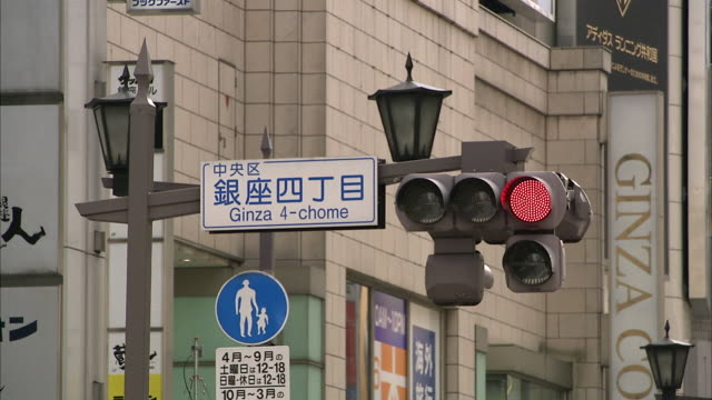 MS Traffic lights in Ginza, Tokyo, Japan