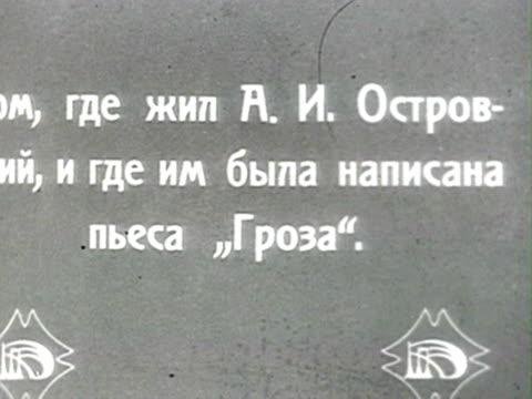 ws view of city near volga river audio/ russia - 1918年点の映像素材/bロール