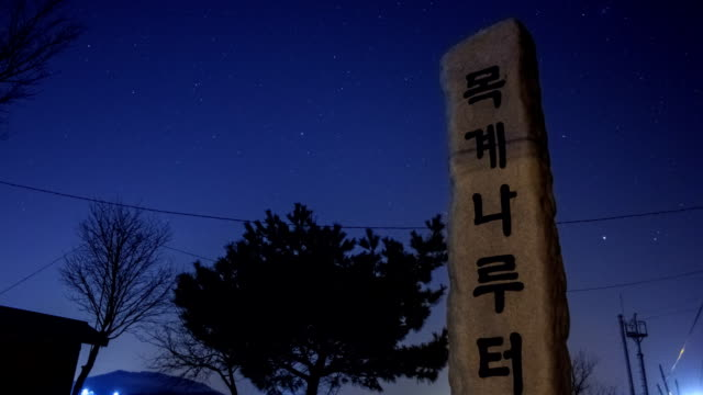 view of entrance sign of mokgye ferry at night - entrance sign stock videos & royalty-free footage
