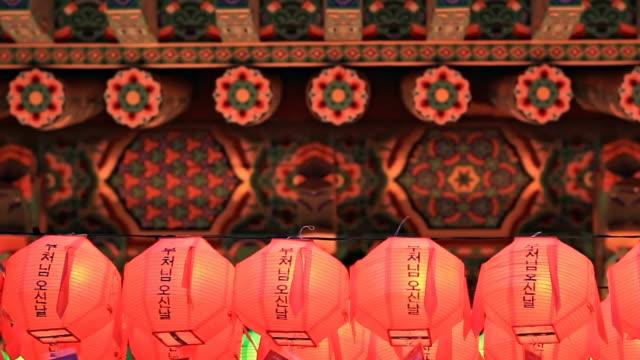 ms view of lanterns hanging at jogyesa temple on buddha's birthday / seoul, south korea - einige gegenstände mittelgroße ansammlung stock-videos und b-roll-filmmaterial