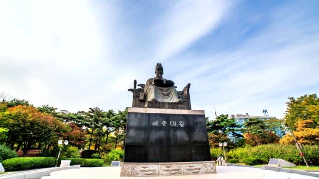 vídeos de stock e filmes b-roll de view of statue of sejongdaewang(king of joseon created hangul, korean alphabet) - figura masculina