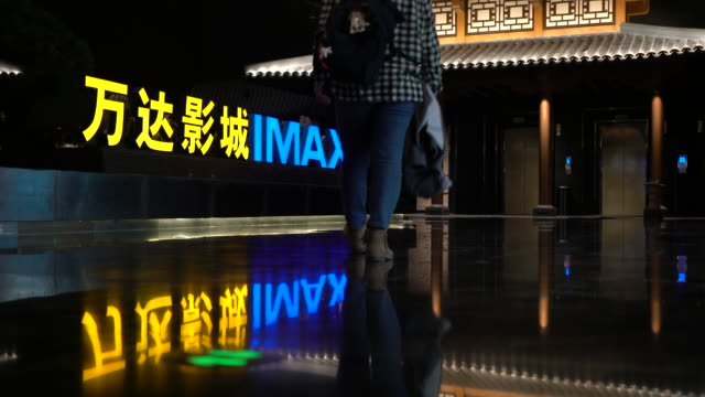 wanda imax has the largest amount of cinemas in china. in the first half of 2018, the revenue of wanda film reached 7.367 billion yuan, an increase... - china film group stock videos & royalty-free footage