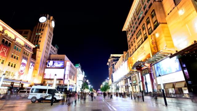 T/L Wangfujing Avenue at Night,Beijing,China.