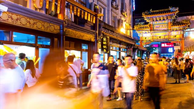T/L Wangfujing food street at night,Beijing,China