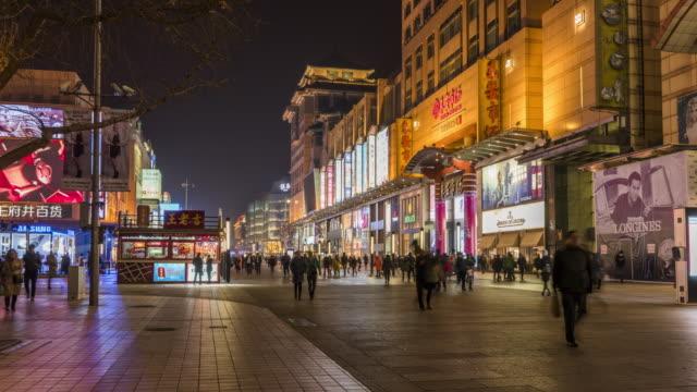 T/L WS Wangfujing Shopping Street at Night / Beijing, China