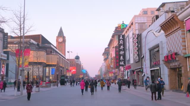 vidéos et rushes de ws wangfujing street, beijing, china - pékin