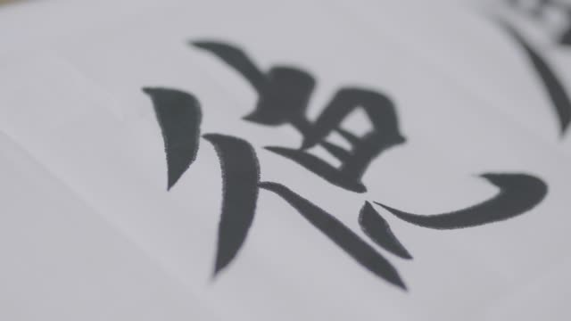 writing chinese calligraphy on rice paper, log color mode - china east asia stock videos & royalty-free footage