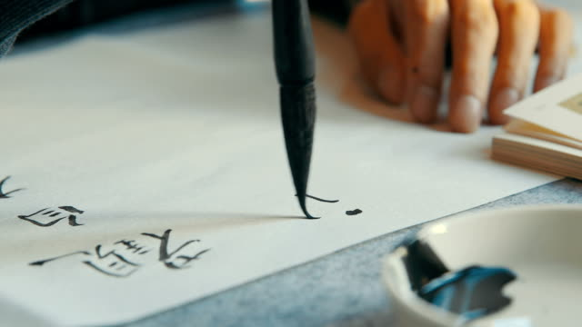 Writing Chinese Calligraphy