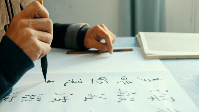 Schreiben chinesische Kalligrafie
